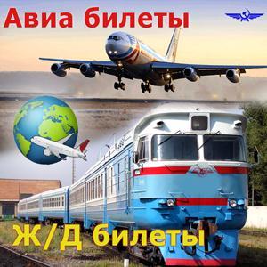 Авиа- и ж/д билеты Боговарово