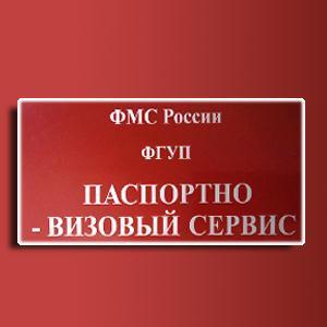 Паспортно-визовые службы Боговарово