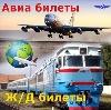 Авиа- и ж/д билеты в Боговарово