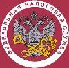 Налоговые инспекции, службы в Боговарово