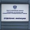 Отделения полиции в Боговарово