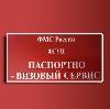 Паспортно-визовые службы в Боговарово