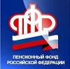 Пенсионные фонды в Боговарово