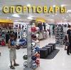 Спортивные магазины в Боговарово